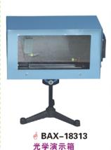 光学演示箱